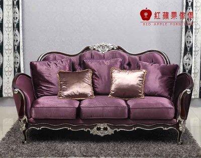 [紅蘋果傢俱] HS-1028 新古典 沙發組 布沙發 實木雕刻 高檔 歐式 實體賣場