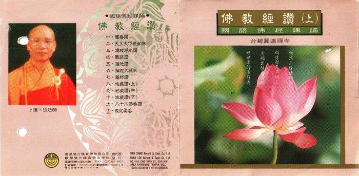 妙蓮華 CG-5020 國語佛經課誦-佛教經讚(兩片)