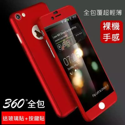 [愛配件]360°全包覆 磨砂 防摔 超薄 iPhone 7 Plus 6S 6 5 S se 保護殼(送按鍵貼+玻璃貼