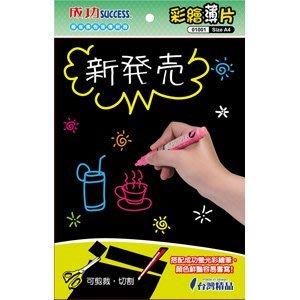 01001 成功 A4彩繪薄片 (廣告/美術/宣傳)