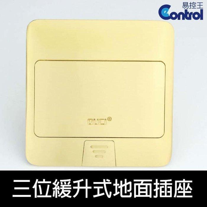 【易控王】3位緩升式地面插座 搭配36模組 地面插 金色 銀色 VGA 音源 AV網路HDMI USB(40-517)