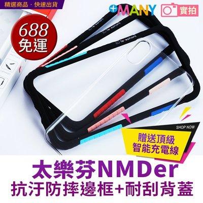 太樂芬 NMDer+送智能充電線 抗汙...