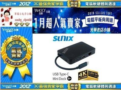 【35年連鎖老店】SUNIX USB ...