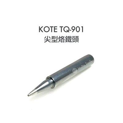 56工具箱 ❯❯ KOTE TQ-901 專用 尖型 烙鐵頭 goot TQ-95 TQ-77 可用