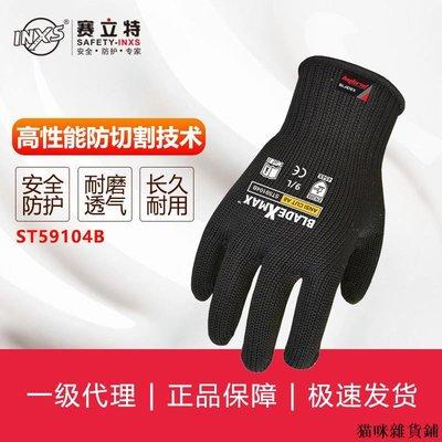 勞保防護 賽立特INXS ST59104B防切割5級手套 防護工作手套