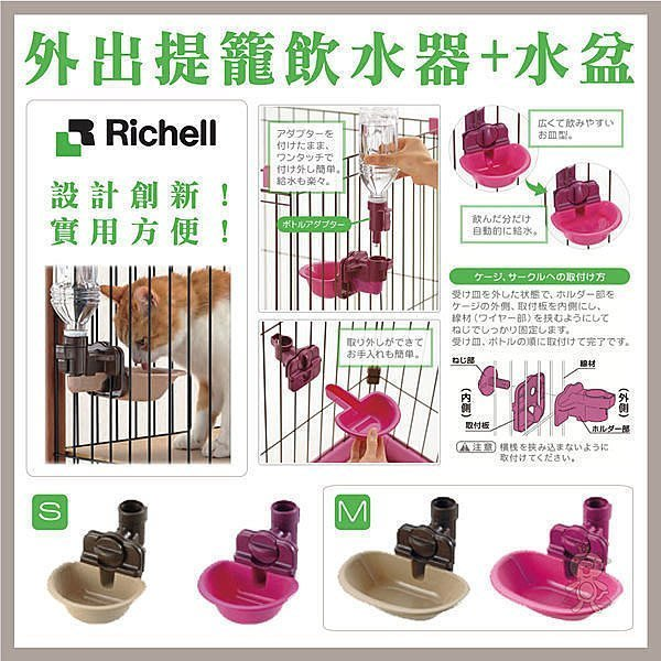 日本Richell固定式飲水盤-M號【粉ID59124/棕色ID59121】