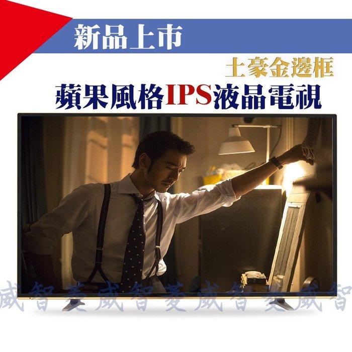 【新潮科技】新品 52吋 蘋果風 IPS  超薄 液晶電視 鋁合金邊框 TV/AV/HDMI/VGA 監控螢幕 壁掛