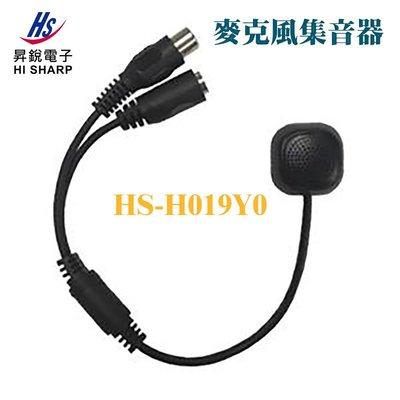 昇銳 Hi-Sharp HS-H019Y0 麥克風集音器 體積小不占空間 監視器 攝影機