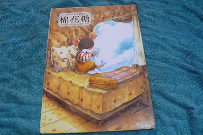 【彩虹小館DD】童書~三隻兄弟鼠溫馨繪本_棉花糖(分享的樂趣)_喬福圖書