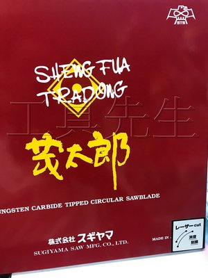 含稅價【工具先生】日本製 SUGIYAMA 木工鋸片 鎢鋼鋸片 216m/m*2.2m/m*90T 適用:GCM8SJL