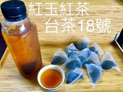 現貨?紅玉紅茶~台茶18號❤️美味品茗,自產自銷?你安心,我放心 三角立體茶包。 茶包 紅茶 南投縣