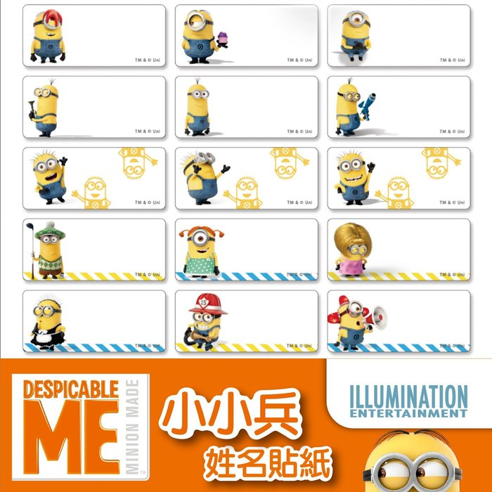 熊爸印&貼 小小兵 姓名貼紙 黃色小小兵 絕對正版 台灣製 防水 貼紙 標籤 165張120元