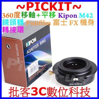 360度 移軸+平移 TILT & SHIFT Kipon M42鏡頭轉富士 Fujifilm FX X卡口相機身轉接環