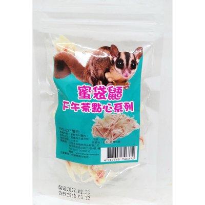 蜜袋鼯下午茶點心-嚴選蟹肉絲20g