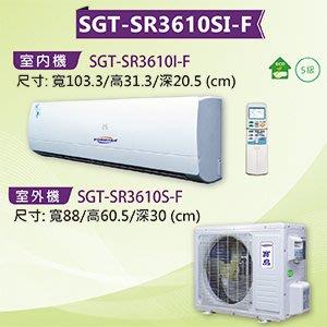 FORMOSA 寶島定頻冷氣 壁掛型一對一分離式冷氣 SGT-SR3610SI-F 冷專