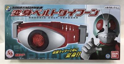《GTS》BANDAI 傳奇假面騎士變身腰帶系列 變身腰帶颱風 645962