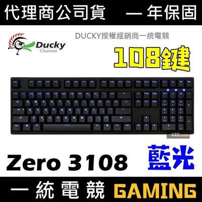 【一統電競】創傑 Ducky Zero 3108 藍光版 機械式鍵盤 PBT二色中文鍵帽 Cherry軸 DK3108