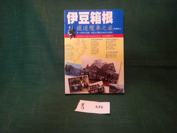 【愛悅二手書坊 02-44】伊豆箱根鐵道纜車之旅  黃德修著