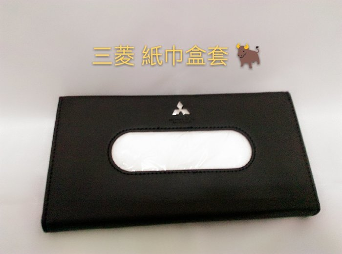 中華 三菱 紙巾盒套 OUTLANDER COLT 衛生紙盒 放置箱