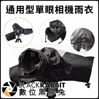 數位黑膠兔【 244 通用型 單眼 相機 雨衣 】 防雨套 防沙套 防水 相機套 單眼相機 配件 防雨罩 單眼罩 防沙罩