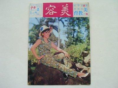 ///李仔糖舊書*民國60年美容月刊第94期.妙利散愛兒歌廣告(k356)