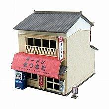 日本正版 Sankei 1/150 拉麵店 MP01-115 紙模型 需自行組裝 日本代購
