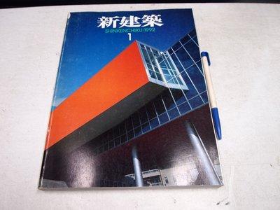 【懶得出門二手書】《新建築1》the japan architect:1992 │七成新(B25E21)