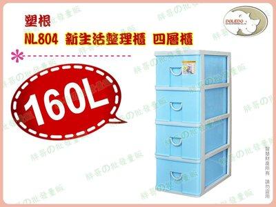 ◎超級批發◎塑根 NL804 新生活置物櫃 四層櫃 收納箱 整理箱 置物箱 分類箱 整理櫃 抽屜櫃 160L(可混批)