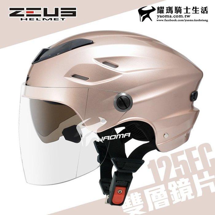 ZEUS 安全帽 ZS-125FC 玫瑰金 素色 雪帽 雙鏡片雪帽 內襯可拆洗 專利插扣 通風 耀瑪騎士生活機車部品