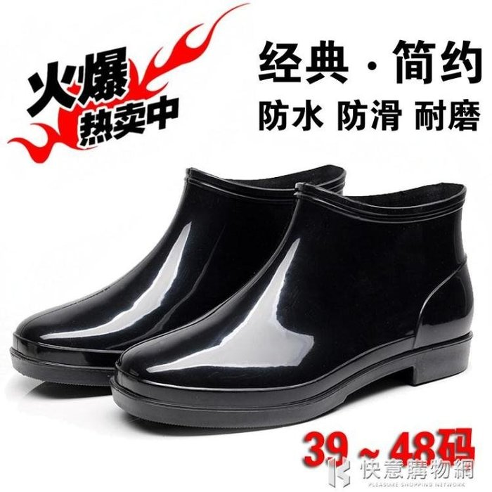 雨鞋春秋短筒大碼雨靴男新款防滑水鞋低筒膠鞋45 46 47 48碼