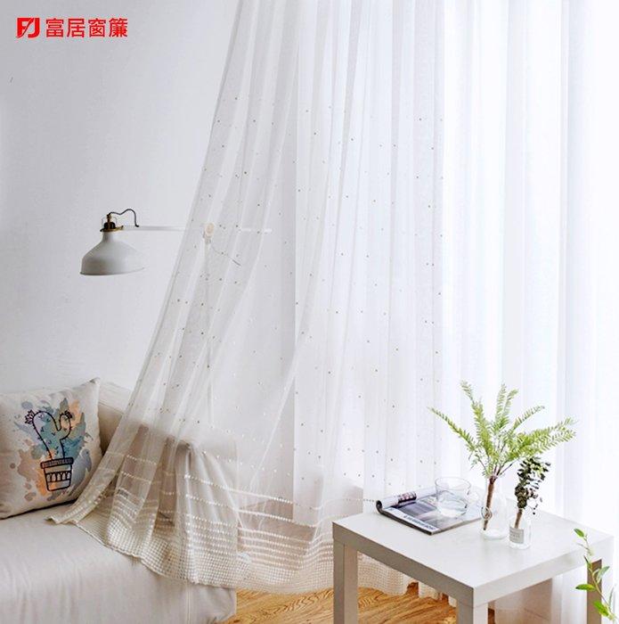 買窗簾其實就是買布【量身訂做】除了免費丈量設計安裝,絕對不會為了降低成本而偷工減料! –富居窗簾