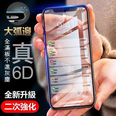 真6D 頂級 大弧邊 滿版 iphone X XS max xr 7 8 9 6S 6 plus 保護貼玻璃貼全玻璃5D
