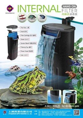 [第一佳 水族寵物]台灣UP-雅柏 HANG ON INTERNAL《內掛水中過濾器 500L》