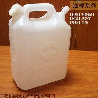:::建弟工坊:::雙象牌 油桶10L 10公升 雙頭 台灣製 耐酸鹼 儲水 塑膠桶 水桶 手提 蓄水 汽油