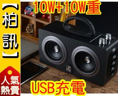 【街舞用音箱!】SHILANG 藍芽喇叭 插卡 USB 隨身碟 播放器 類Bose Sony Marshall 節日禮物