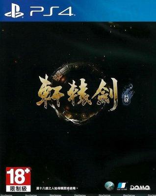 【全新未拆】PS4 軒轅劍柒 天書之力 XUAN YUAN SWORD 7 一般版 中文版【台中恐龍電玩】