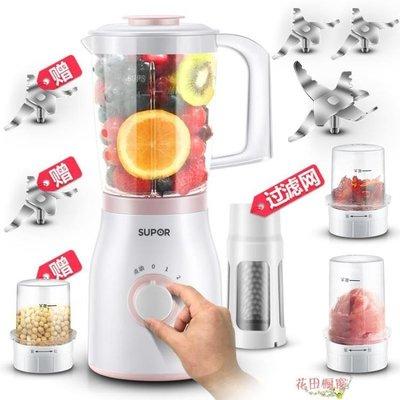 榨汁機家用全自動果蔬多功能炸果汁料理機HTCC