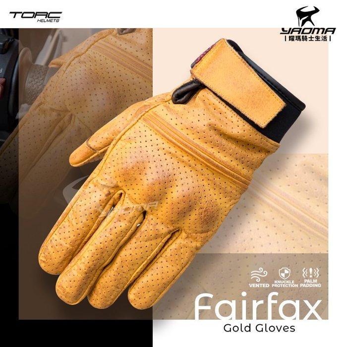 TORC FAIRFAX GOLD 皮革手套 全羊皮 防摔手套 透氣 美式復古手套 耀瑪騎士機車安全帽部品