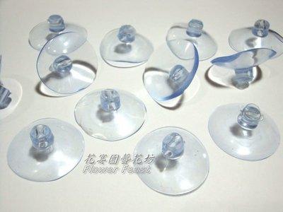 【花宴】DIY飾品*5公分透明吸盤*娃娃吸盤~吊飾吸盤