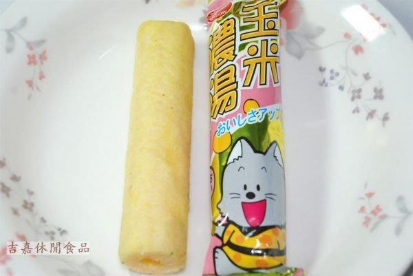 【吉嘉食品】玉米濃湯捲(奶蛋素).600公克[#600]{3093-8}