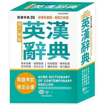 【小幫手2館】世一  (S50K)當代精解英漢辭典 WD30008