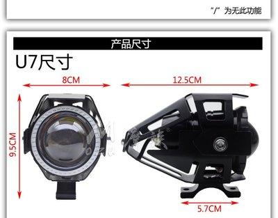 節電瓶車摩托車改裝配件超亮led強光u7爆閃彩燈鐳射炮外置前大燈泡