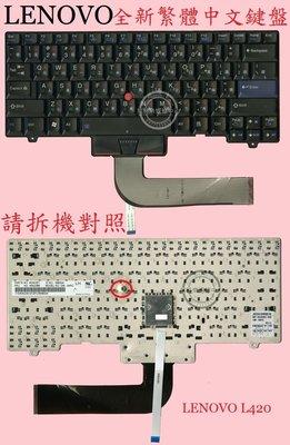 英特奈 聯想 Lenovo Thinkpad SL410 SL510 繁體中文鍵盤 L420