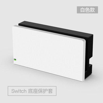 switch主機底座保護殼PC底座裝飾硬殼純色