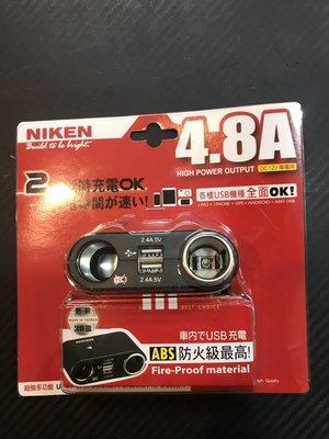 ◇光速LED精品◇NIKEN 車用充電 雙孔 車充 4.8A 12V 雙USB