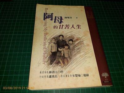 作者親簽贈本《阿母的甘苦人生 》陳雙景著 遠流出版 1999年初版一刷 書封有小裂損 書側有黃斑【CS超聖文化讚】