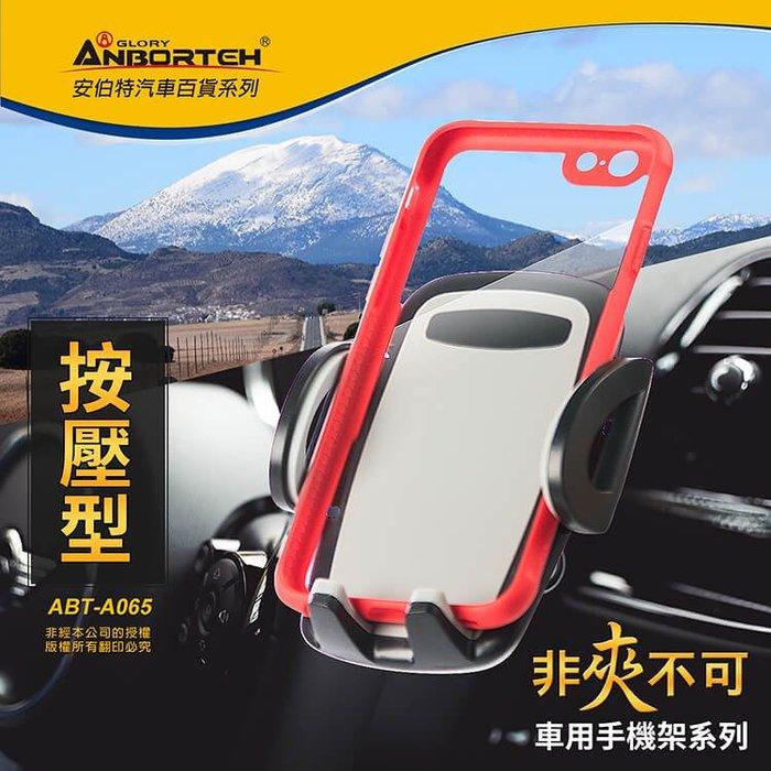 安伯特 非夾不可 機械彈力按壓型手機架 四款支架任選 彈力/旋鈕/吸盤/CD口 台灣製造 品質保證