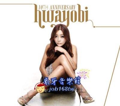【象牙音樂】韓國人氣女歌手--  Hwayobi Vol. 7 - Hwayobi