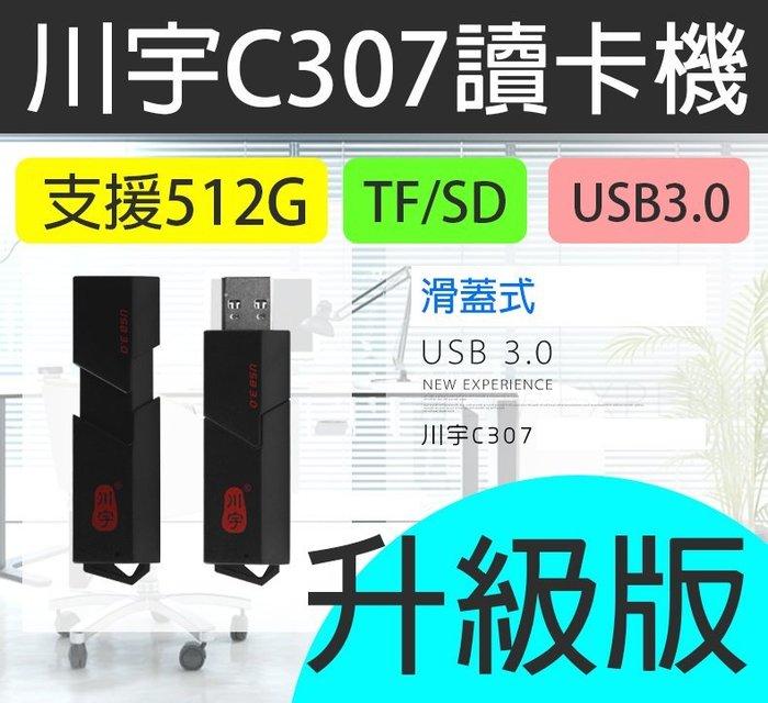 【傻瓜批發】川宇C307讀卡機 升級版 支援512GB TF/Micro SD USB3.0 多合一讀卡機 板橋可自取