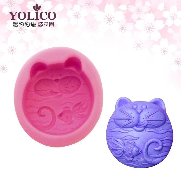 【悠立固】Y580金魚可愛貓咪矽膠模 橢圓形手工皂模具 蛋糕烘焙工具 果凍模 蠟燭模 擴香石 薰香模